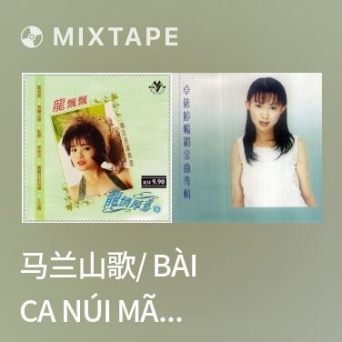 Mixtape 马兰山歌/ Bài Ca Núi Mã Lan - Various Artists