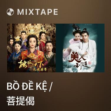 Mixtape Bồ Đề Kệ / 菩提偈 - Various Artists