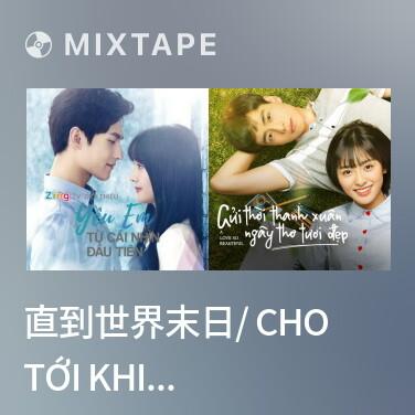 Mixtape 直到世界末日/ Cho Tới Khi Ngày Cuối Của Thế Giới - Various Artists