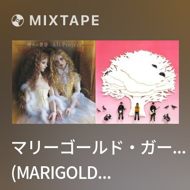 Mixtape マリーゴールド・ガーデン (Marigold Garden) - Various Artists