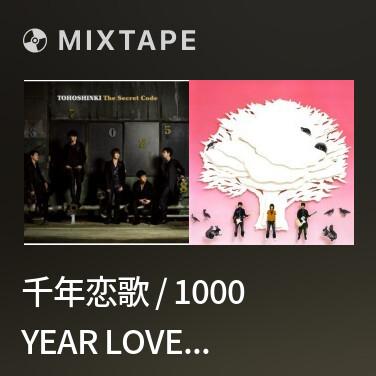 Radio 千年恋歌 / 1000 Year Love Song - Various Artists