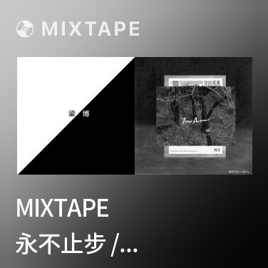 Mixtape Mixtape 永不止步 / Không Bao Giờ Dừng Bước - Various Artists