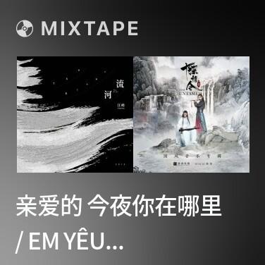 Mixtape 亲爱的 今夜你在哪里 / Em Yêu Ơi, Đêm Nay Em Ở Nơi Đâu - Various Artists