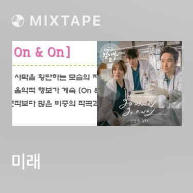 Mixtape 미래 - Various Artists