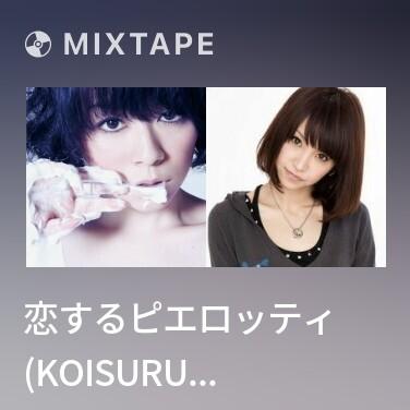Mixtape 恋するピエロッティ (Koisuru Pierotty) - Various Artists