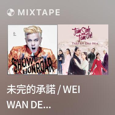 Mixtape 未完的承諾 / Wei Wan De Cheng Nuo / Lời Hứa Chưa Hoàn Thành - Various Artists