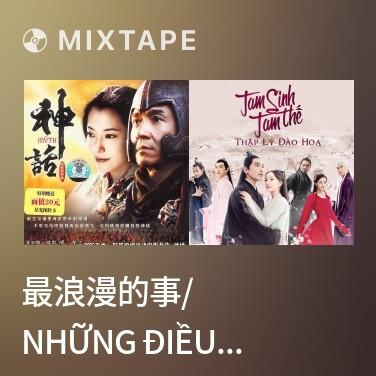 Radio 最浪漫的事/ Những Điều Lãng Mạn Nhất - Various Artists