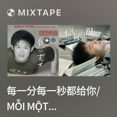 Mixtape 每一分每一秒都给你/ Mỗi Một Phút Một Giây Đều Dành Cho Em