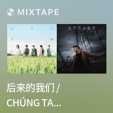 Mixtape 后来的我们 / Chúng Ta Sau Này - Various Artists