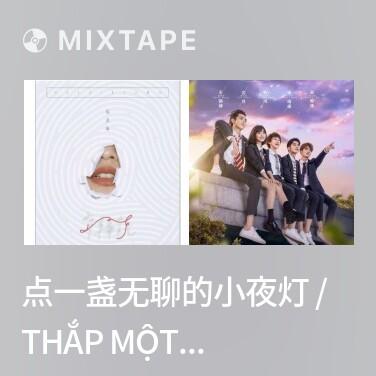 Mixtape 点一盏无聊的小夜灯 / Thắp Một Ngọn Đèn Đêm Rầu Rĩ - Various Artists