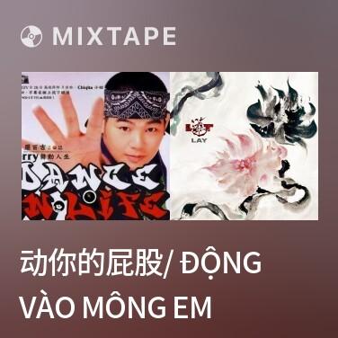 Mixtape 动你的屁股/ Động Vào Mông Em - Various Artists