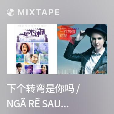 Mixtape 下个转弯是你吗 / Ngã Rẽ Sau Sẽ Là Anh Chứ? - Various Artists