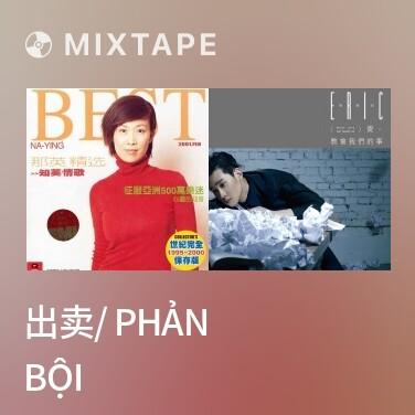 Mixtape 出卖/ Phản Bội - Various Artists