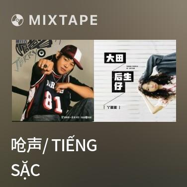 Mixtape 呛声/ Tiếng Sặc