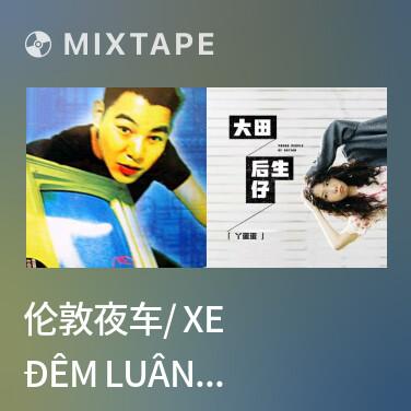 Mixtape 伦敦夜车/ Xe Đêm Luân Đôn - Various Artists