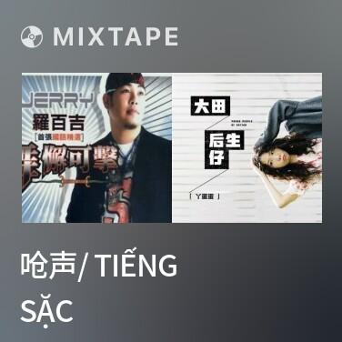 Mixtape 呛声/ Tiếng Sặc - Various Artists