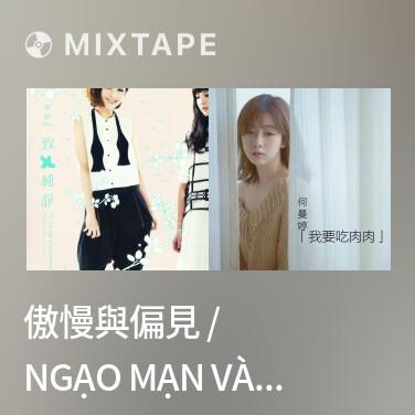 Mixtape 傲慢與偏見 / Ngạo Mạn Và Cố Chấp - Various Artists