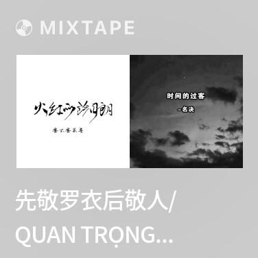Mixtape 先敬罗衣后敬人/ Quan Trọng Vẻ Bề Ngoài - Various Artists