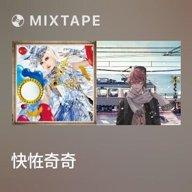 Mixtape 快恠奇奇 (Kaikaikiki) - Various Artists