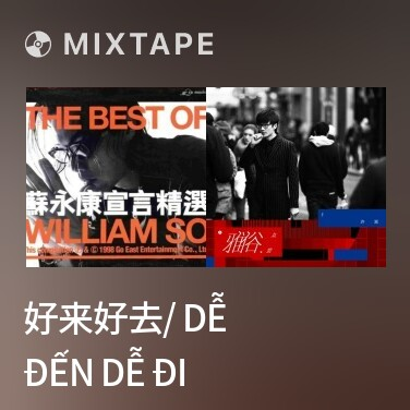 Mixtape 好来好去/ Dễ Đến Dễ Đi - Various Artists