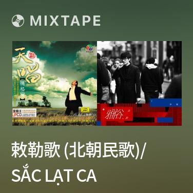 Mixtape 敕勒歌 (北朝民歌)/ Sắc Lạt Ca - Various Artists
