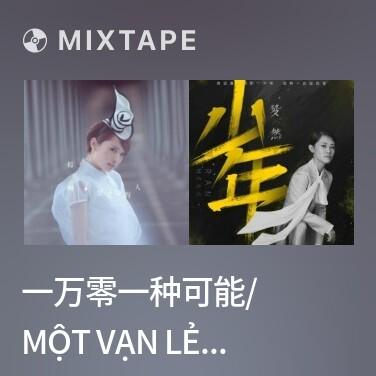 Mixtape 一万零一种可能/ Một Vạn Lẻ Một Cái Khả Năng - Various Artists
