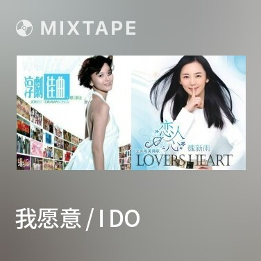 Mixtape 我愿意 / I DO - Various Artists