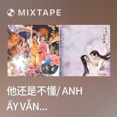 Mixtape 他还是不懂/ Anh Ấy Vẫn Không Hiểu - Various Artists