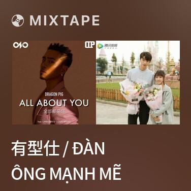 Mixtape 有型仕 / Đàn Ông Mạnh Mẽ - Various Artists
