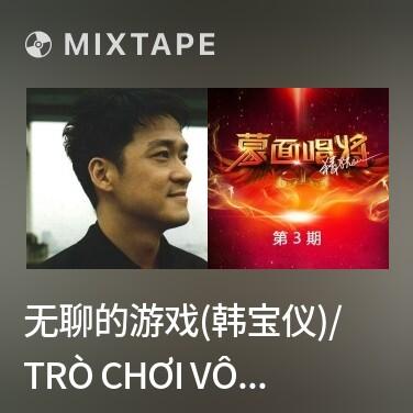 Radio 无聊的游戏(韩宝仪)/ Trò Chơi Vô Vị - Various Artists