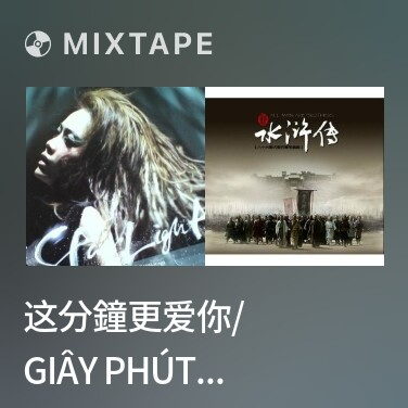 Radio 这分鐘更爱你/ Giây Phút Này Càng Yêu Anh Hơn - Various Artists