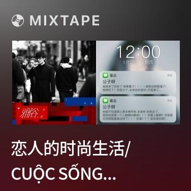 Mixtape 恋人的时尚生活/ Cuộc Sống Hiện Đại Của Người Yêu - Various Artists