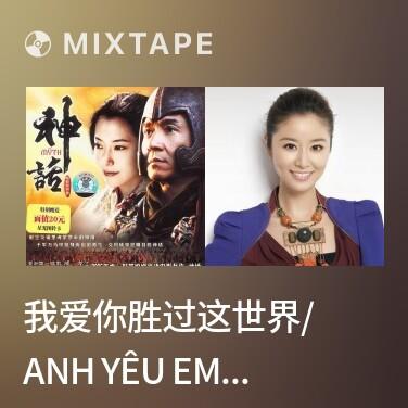 Radio 我爱你胜过这世界/ Anh Yêu Em Hơn Thế Giới Này - Various Artists