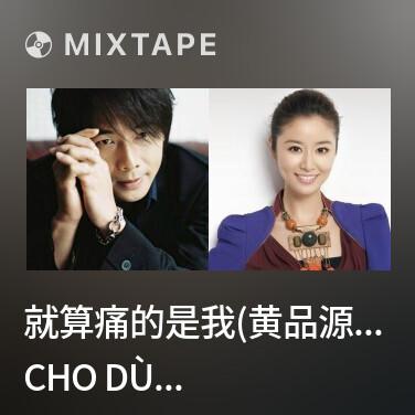 Mixtape 就算痛的是我(黄品源+梁咏琪)/ Cho Dù Người Đau Là Anh - Various Artists