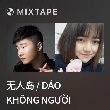 Radio 无人岛 / Đảo Không Người - Various Artists