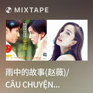 Radio 雨中的故事(赵薇)/ Câu Chuyện Trong Mưa - Various Artists