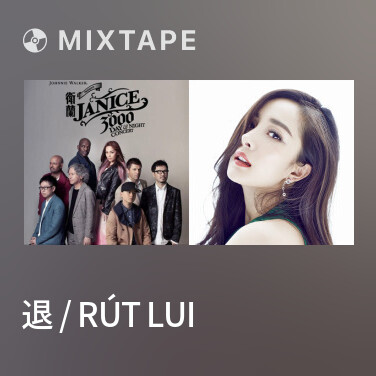 Mixtape 退 / Rút Lui - Various Artists