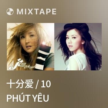 Mixtape 十分爱 / 10 Phút Yêu - Various Artists