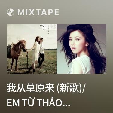 Radio 我从草原来 (新歌)/ Em Từ Thảo Nguyên Đến (Nhạc Mới) - Various Artists