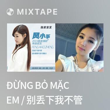 Mixtape Đừng Bỏ Mặc Em / 别丢下我不管 - Various Artists
