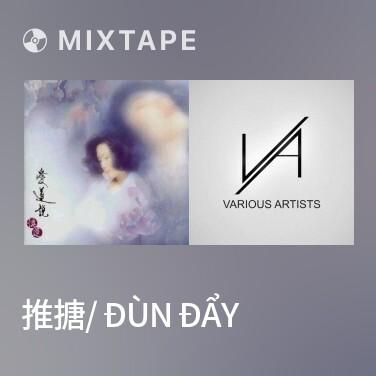Mixtape 推搪/ Đùn Đẩy - Various Artists