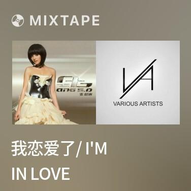 Radio 我恋爱了/ I'm In Love - Various Artists