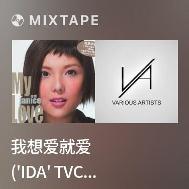 Mixtape 我想爱就爱 ('IDA' TVC Song) / Tôi Muốn Yêu Thì Cứ Yêu - Various Artists