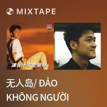 Mixtape 无人岛/ Đảo Không Người - Various Artists