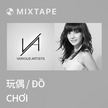 Radio 玩偶 / Đồ Chơi - Various Artists