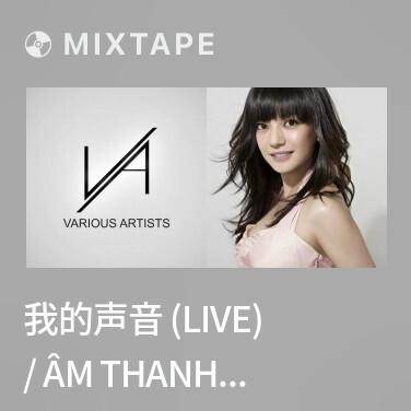 Radio 我的声音 (Live) / Âm Thanh Của Tôi - Various Artists
