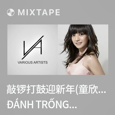 Radio 敲锣打鼓迎新年(童欣)/ Đánh Trống Chào Năm Mới - Various Artists