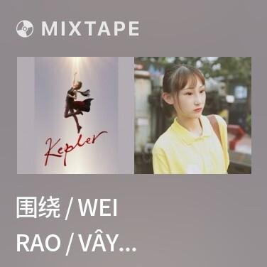 Mixtape 围绕 / Wei Rao / Vây Quanh - Various Artists