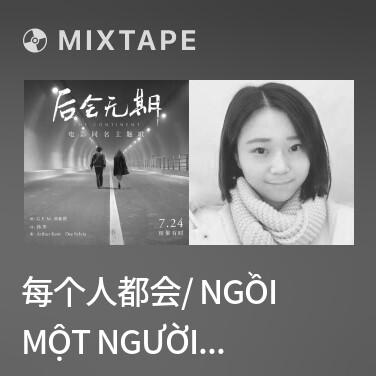 Radio 每个人都会/ Ngồi Một Người Cũng Sẽ - Various Artists