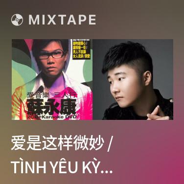 Mixtape 爱是这样微妙 / Tình Yêu Kỳ Diệu Vậy Đó - Various Artists